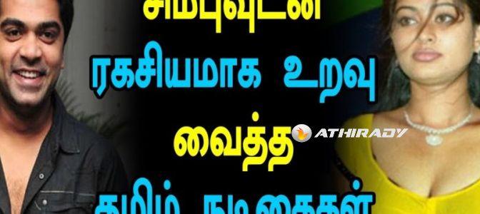 சிம்புவுடன் ரகசியமாக உறவு வைத்த நடிகைகள்!!(வீடியோ)
