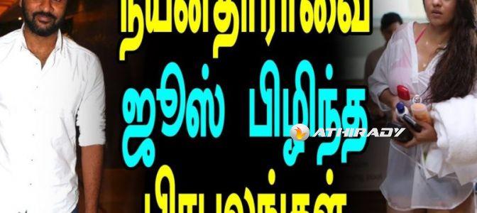 நடிகை நயன்தாராவை ஜூஸ் பிழிந்த பிரபலங்கள் !!(வீடியோ)