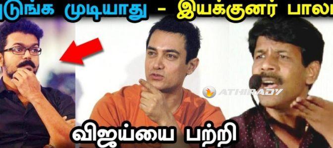 விஜய்யால் அமிர்கானின் மயி..ரை கூட புடுங்க முடியாது-பாலா!(வீடியோ)