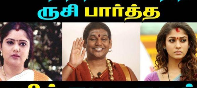 சாமி நித்தியானந்தா ருசி பார்த்த தமிழ் நடிகைகள்!!(வீடியோ)