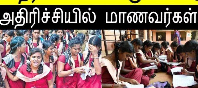 மாணவர்கள் எல்லாரும் FAIL-ஆ 11ஆம் வகுப்பு விடை தாள்களில் ஒன்றும்மில்லையா!! (வீடியோ)