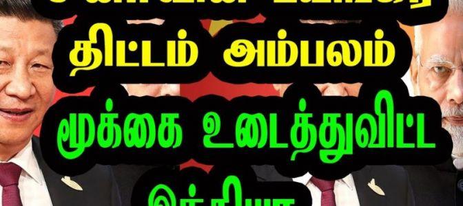 சீனாவின் பயங்கர திட்டம் அம்பலம்-மூக்கை உடைத்துவிட்டு இந்தியா!! (வீடியோ)