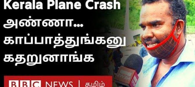 Kerala Plane Crash: சம்பவம் நடந்த இடத்துக்கு 20 மீ அருகில் இருந்தவர் என்ன சொல்கிறார்? (வீடியோ)
