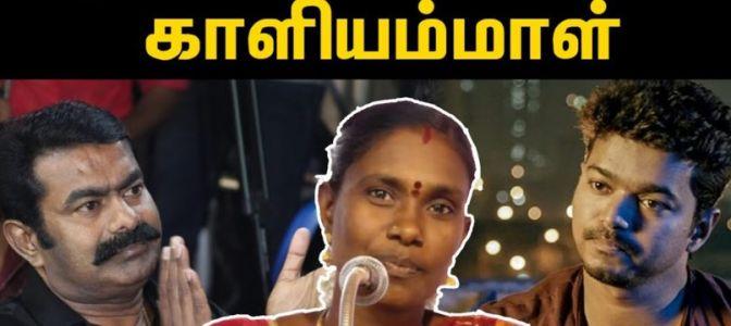 விஜய் வசனத்தை பேசி அசத்திய காளியம்மாள்!!  (வீடியோ)
