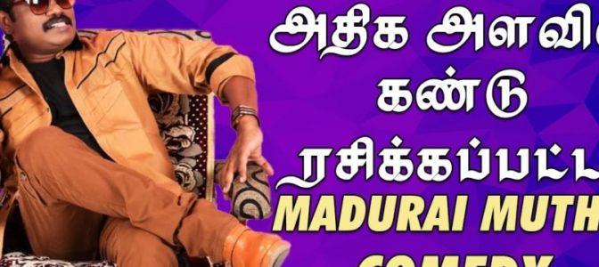 அதிக அளவில் கண்டு ரசிக்கப்பட்ட Madurai Muthu Comedy!!   (வீடியோ)