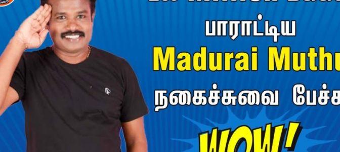 பல Million மக்கள் பாராட்டிய Madurai Muthu நகைச்சுவை பேச்சு!!  (வீடியோ)
