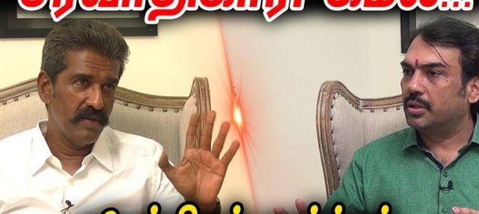 சர்வாதிகாரி கமல்..! மகேந்திரன் பாய்ச்சல்!!  (வீடியோ)