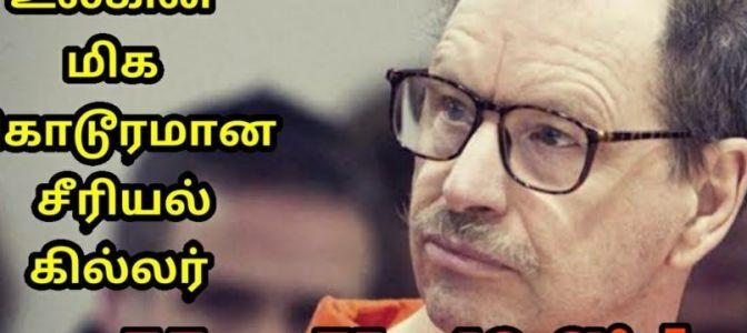 துடிக்க துடிக்க 70 பெண்களை கற்**** அரக்கன் !! (வீடியோ)