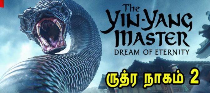 ருத்ர நாகம் 2 – MR Tamilan Dubbed Movie Story & Review in Tamil!! (வீடியோ)